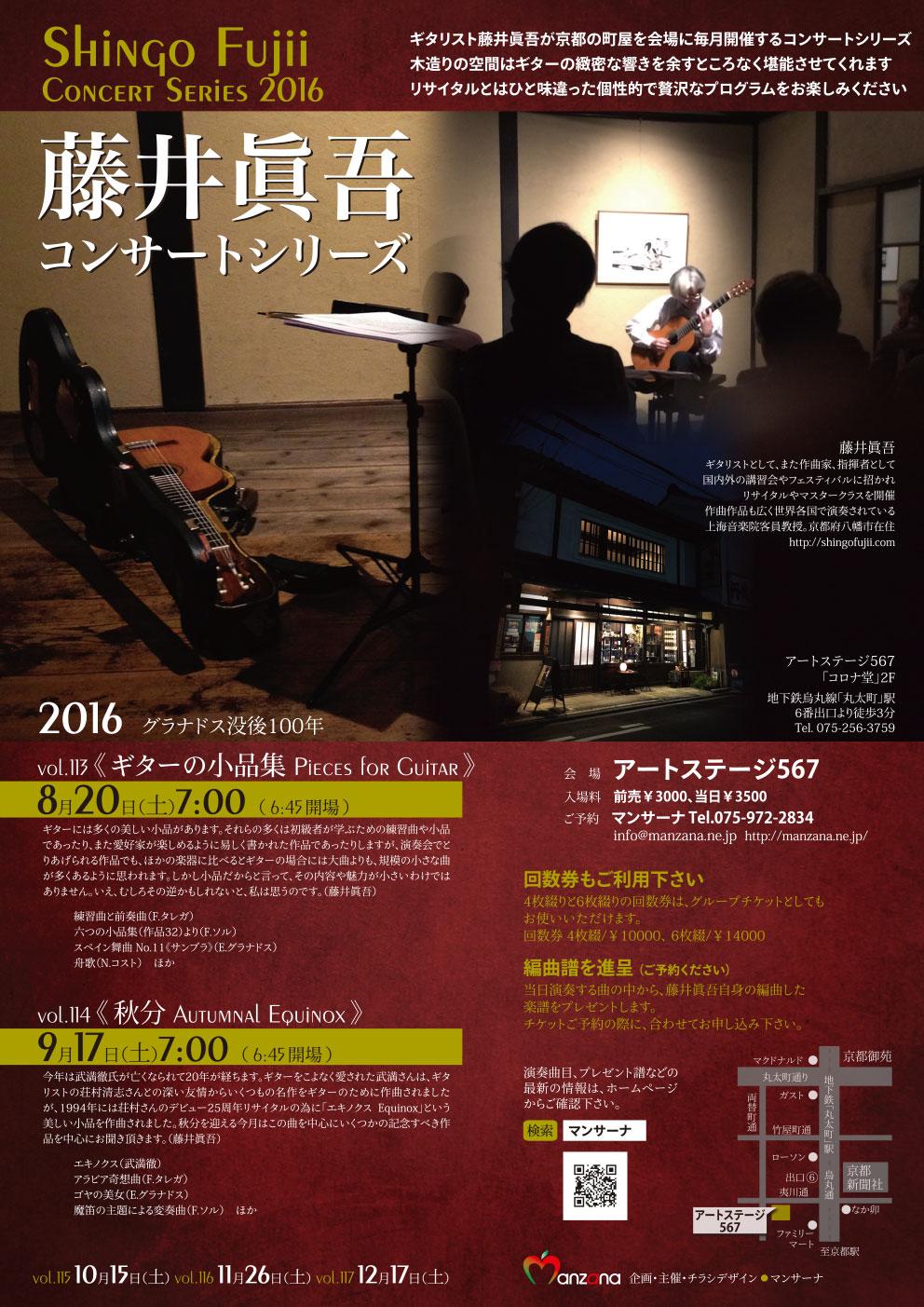 concert series 2015